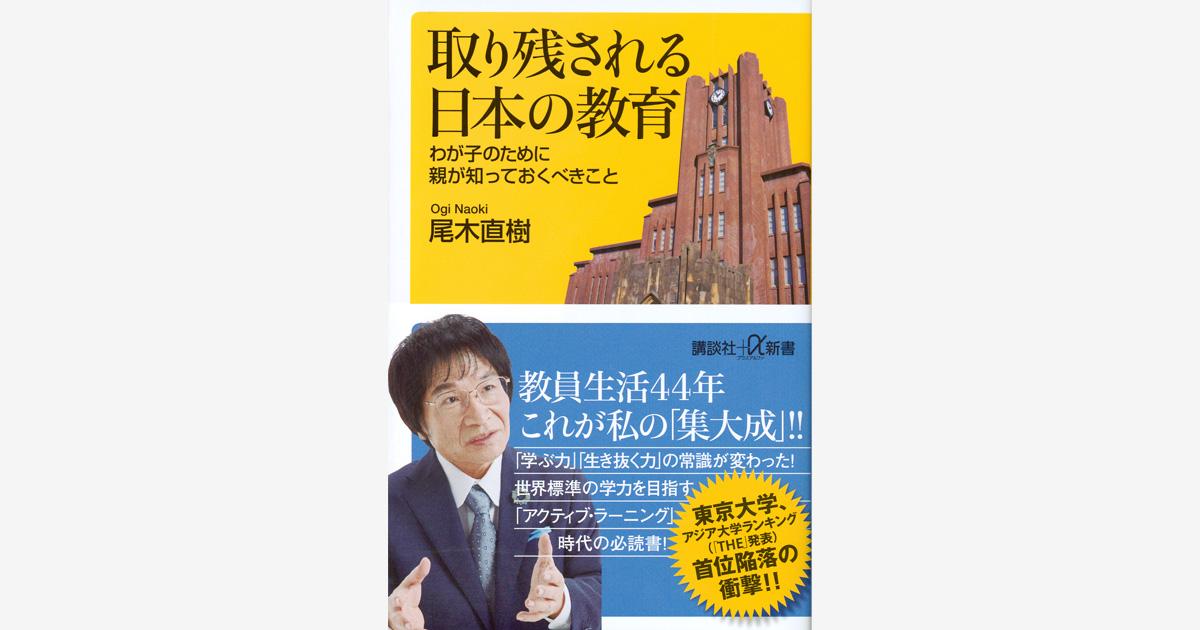 尾木ママ「競争で学力は向上しない!」 日本だけが間違っている教育観とは?