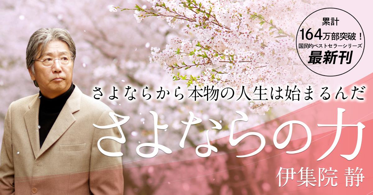 弟の海難事故、前妻・夏目雅子の死を経て。伊集院静が明かす『さよならの力』