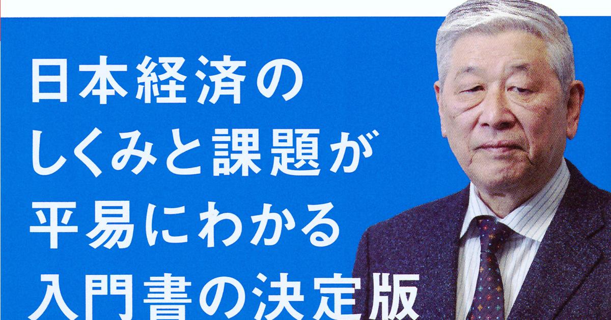 【全国民の入門書】野口悠紀雄が日本経済を解く!「隠された真実と処方箋」
