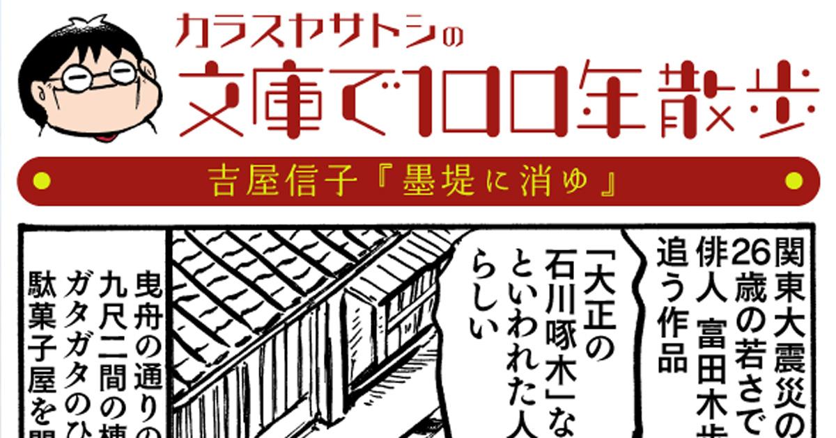 名作発見】26歳で関東大震災に没した「大正の石川啄木」が素敵だ ...