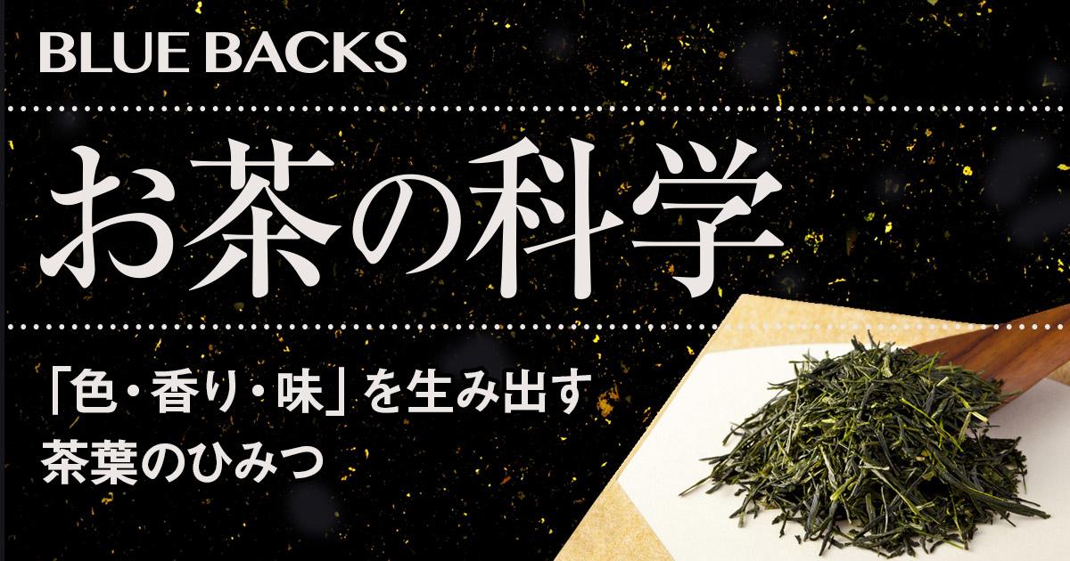 煎茶が玉露に化ける淹れ方があった! 世界が変わる『お茶の科学』決定版