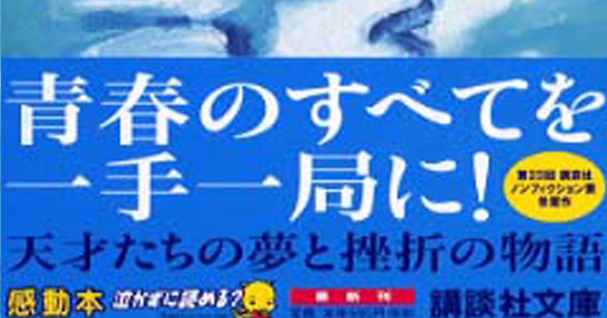 講談社社員 人生の1冊【24】『将棋の子』才能同士がぶつかりあう世界のきらめきと残酷さ