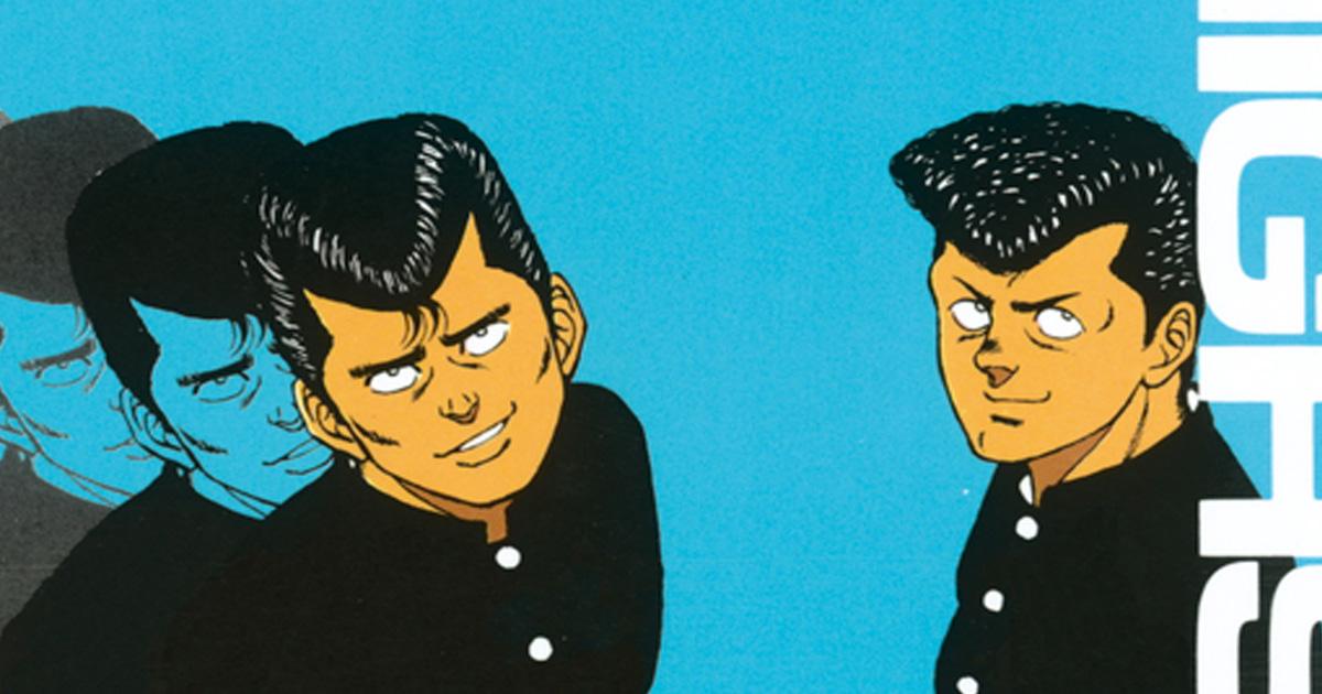 講談社社員 人生の1冊【29】『BE-BOP-HIGHSCHOOL』このマンガの持つ力によって、人を殴ってしまった
