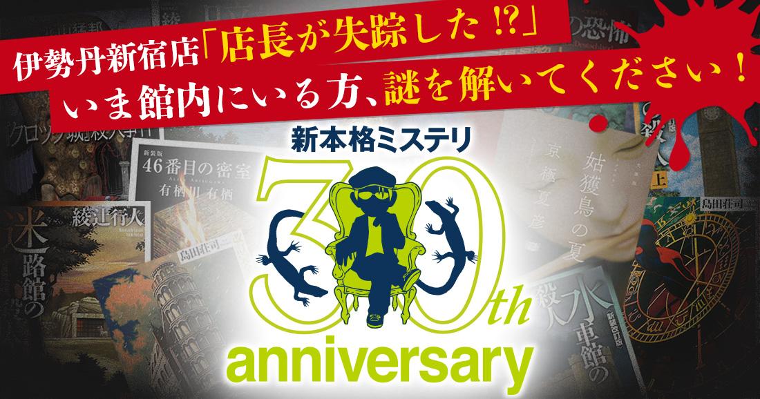 新本格ミステリ30周年記念! 『伊勢丹店長失踪事件』コラボイベント開催!