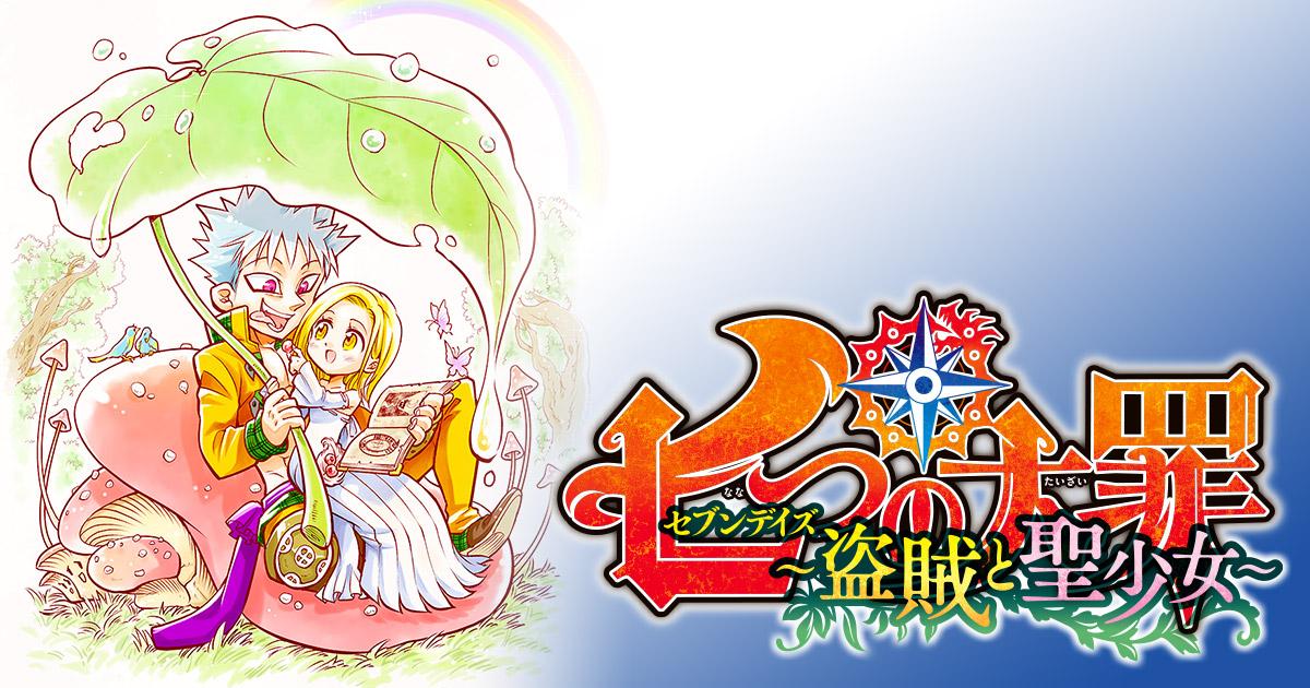 『七つの大罪 セブンデイズ〜盗賊と聖少女〜』レアQUOカードが当たる!