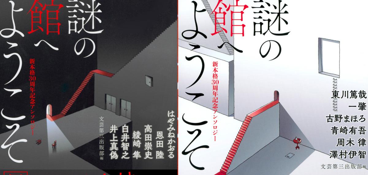 好きな作家が見つかる!「新本格ミステリ」恩田陸ら12作家、豪華アンソロジー