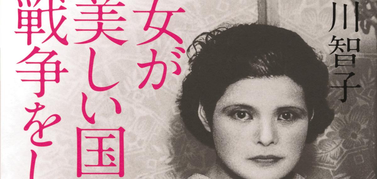 「女が美しい国は戦争をしない」美のマエストロ、メイ牛山の真意は?