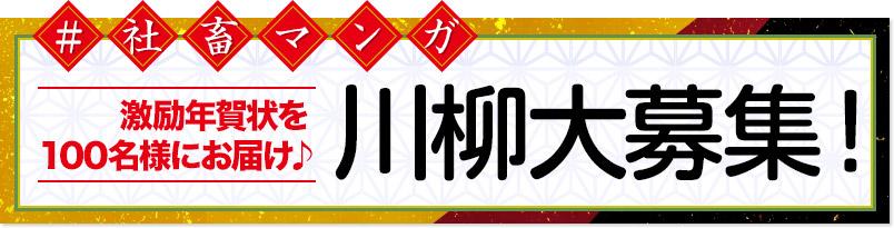 激励年賀状を100名様にお届け♪#社畜マンガ 川柳大募集!