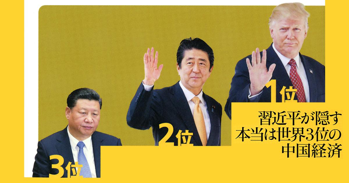 あなたも中国に「経済洗脳」されている? 水増しGDP、1100兆円は嘘だらけ