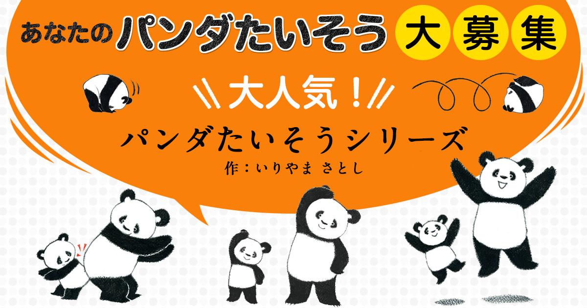 """「パンダたいそうシリーズ」最新刊発売記念!! みんなで考えよう""""オリジナルたいそう""""大募集!"""