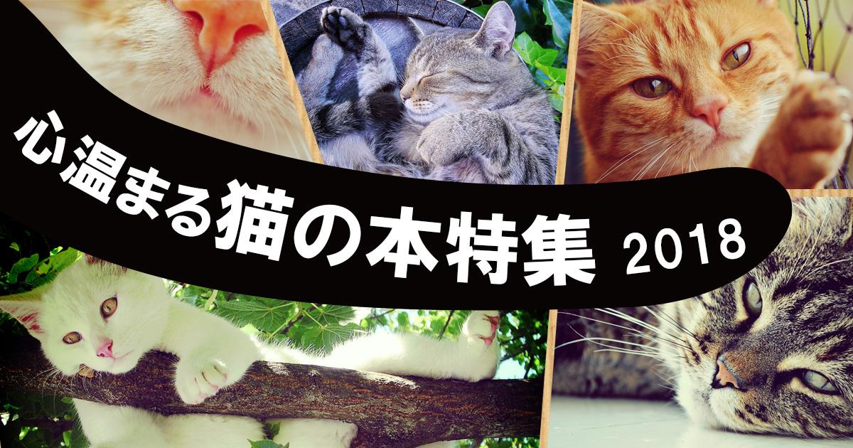 猫の日だから!「猫本」悶絶可愛い7冊──もふもふ、猫セラピー、猫にGPS?