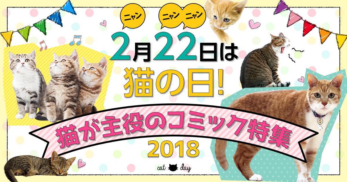 猫の日だから!「猫マンガ」悶絶可愛い8冊──夜廻り、めしねこ、猫ハウス?