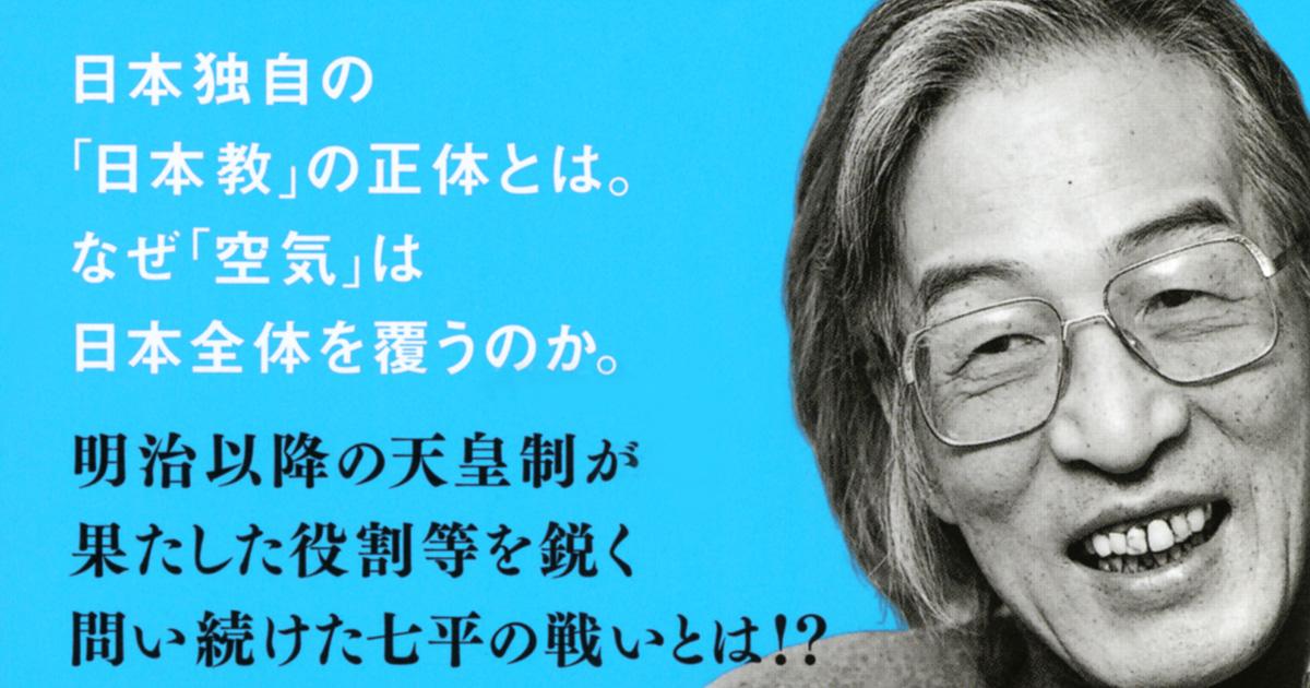 「空気を読む」「天皇制」──日本の全問題は繋がると説いた、山本七平の叡智!