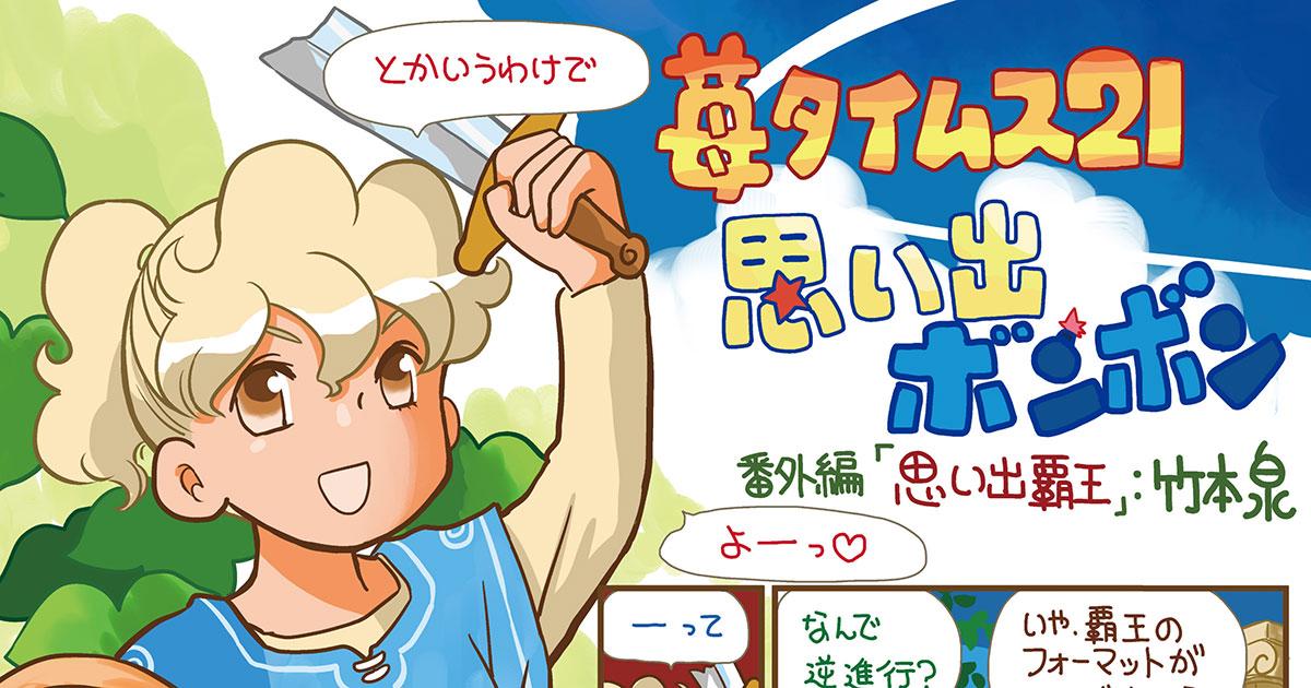 【復活ボンボン愛】苺タイムス・竹本泉──ゲーム誌『覇王』でSFC壊しまくり!