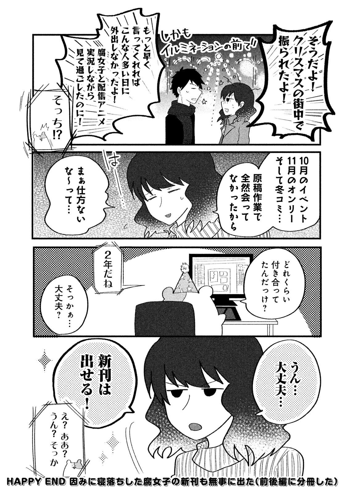 腐女子クソ恋愛本! スカッとし...