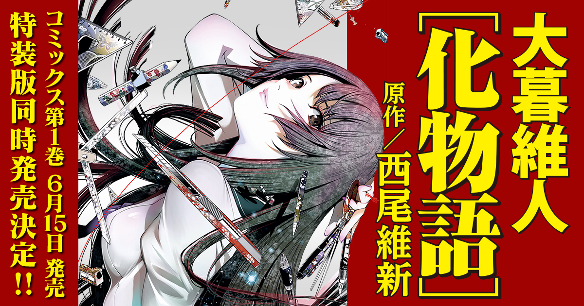 【ひたぎ再臨!】西尾維新×大暮維人『化物語』1巻&特装版発売決定!!