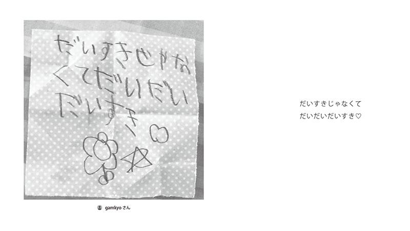 『ぜんりゃく パパへ』画像6