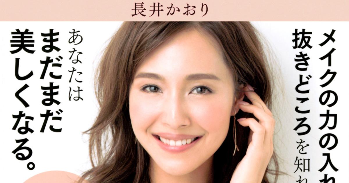 かおり メイク 長井 長井かおりさんが教える! 小顔になれる最新&最強メソッド【今週のビューティ人気ランキング】
