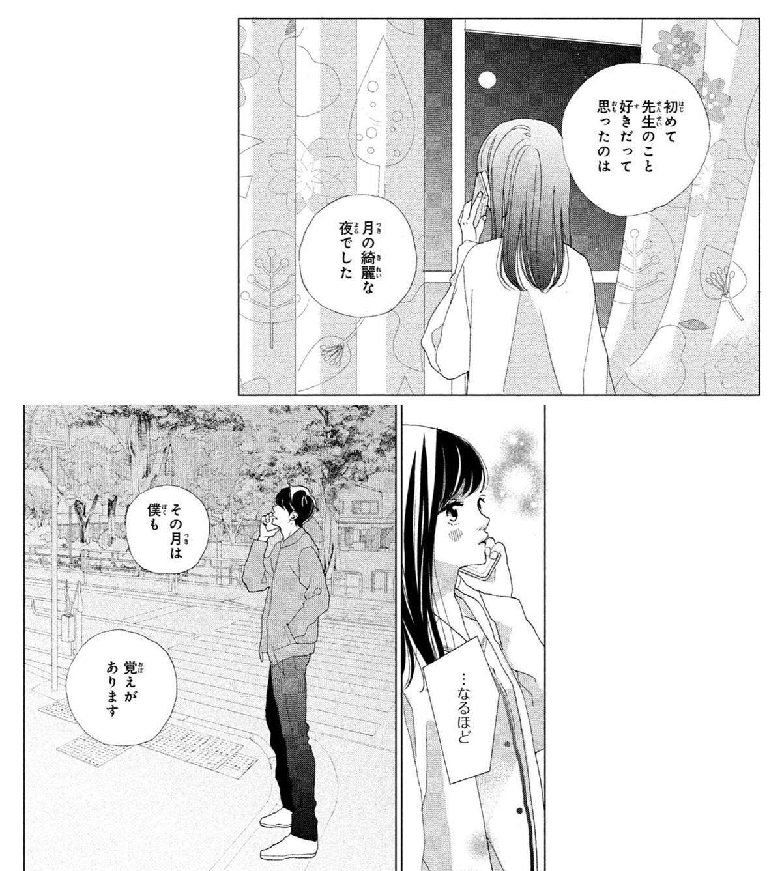 さくら 先生 の 恋 活 さくら 先生 の 恋 活 – cdnsaeqa.mineduc.cl