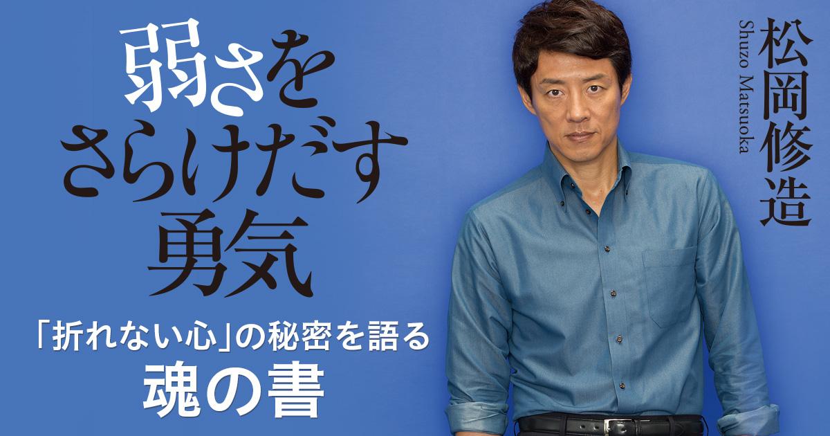 メンタル弱い松岡修造が断言! 結弦も錦織も日本代表も「弱さがあるから、できる!」