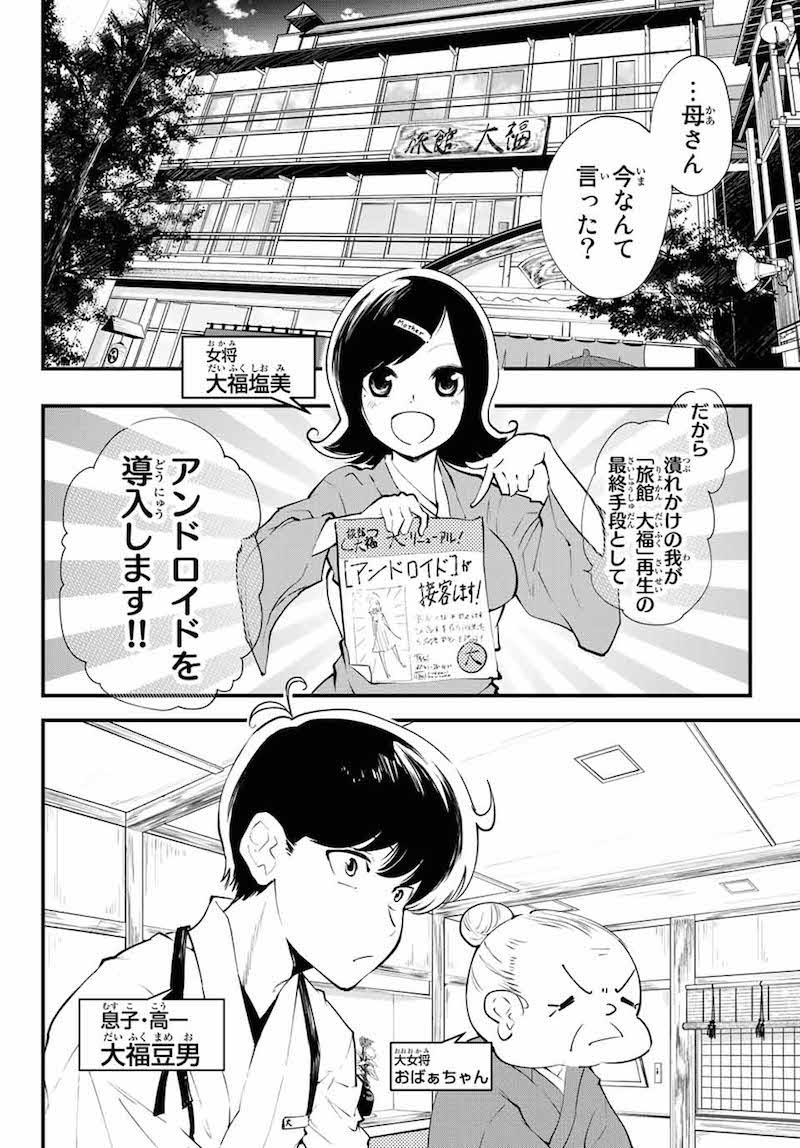 あんこ ちゃん ダウンロード