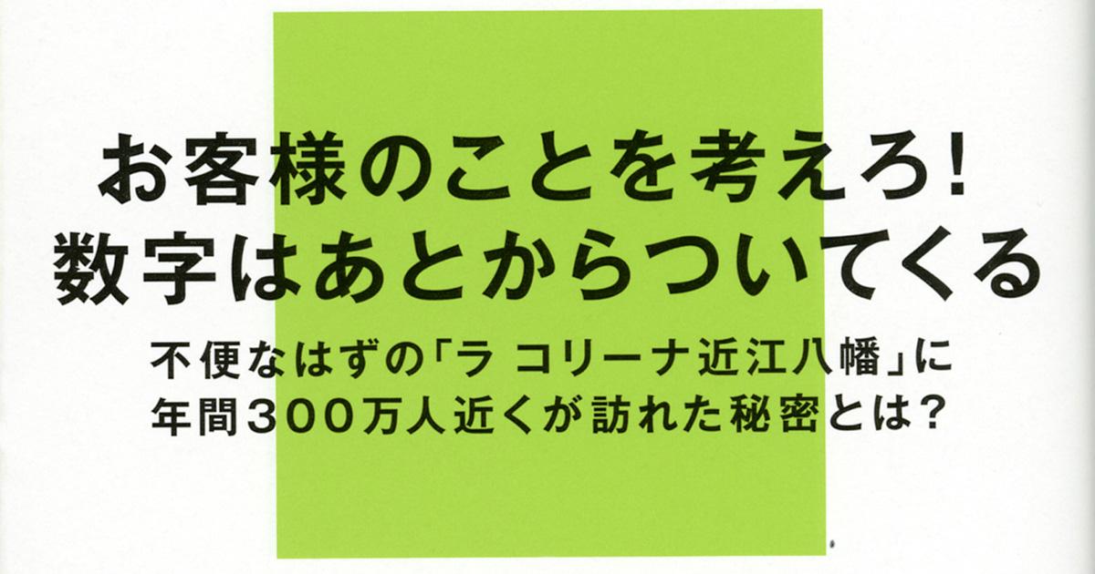 空き地を23億で買う理由は?「たねや」の近江商人哲学、斜め上すぎて感動する!