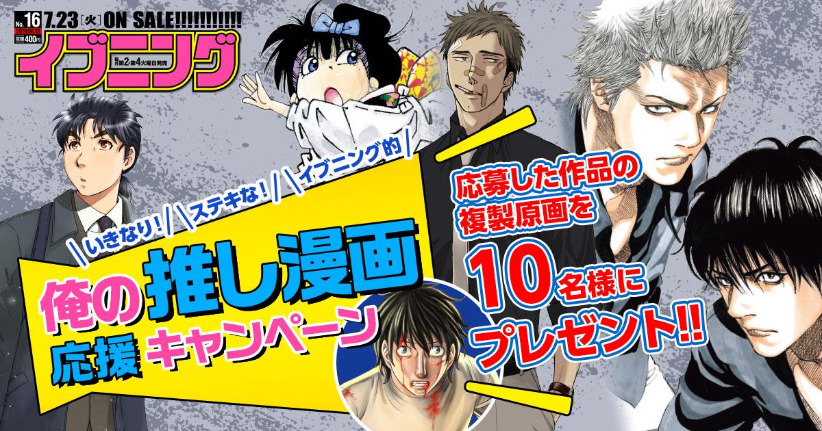 複製原画が当たるチャンス!「イブニング 俺の推し漫画・応援キャンペーン」開催!!