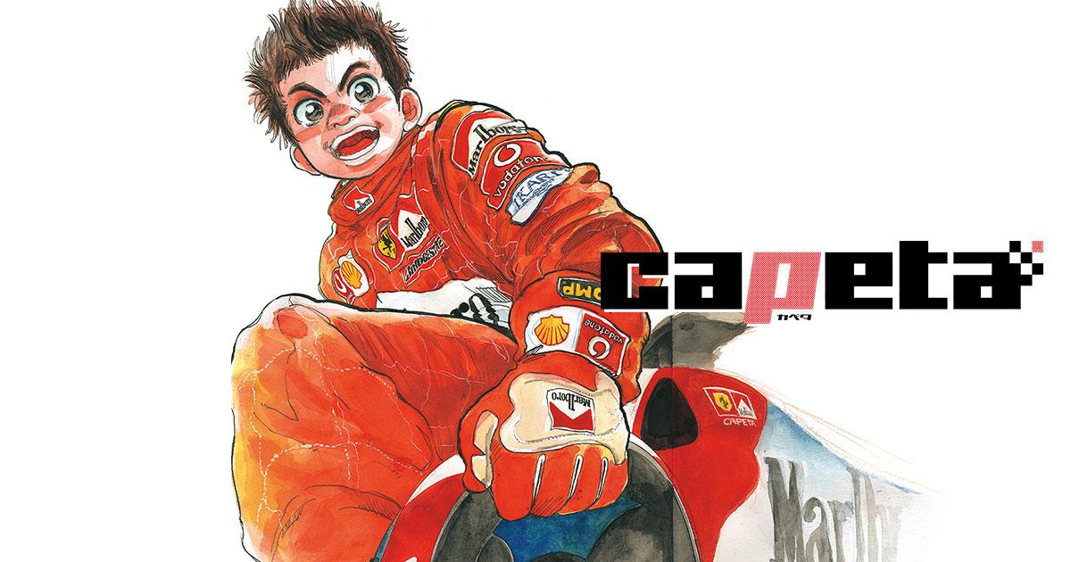 【連載】伝説のレーシング漫画『capeta』10歳の天才が度肝を抜く!(16)