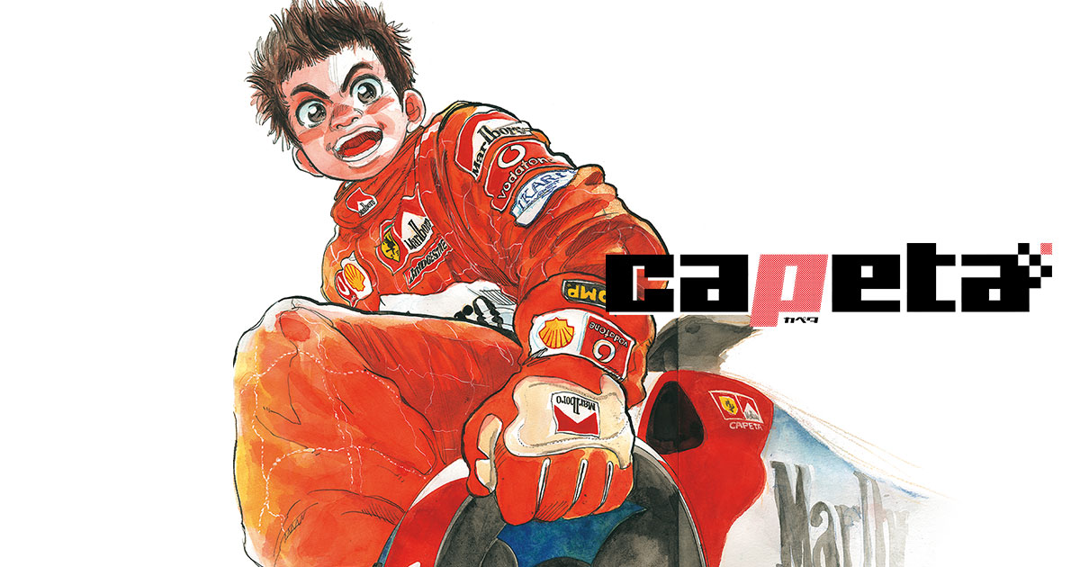 【連載】伝説のレーシング漫画『capeta』10歳の天才が度肝を抜く!(21)