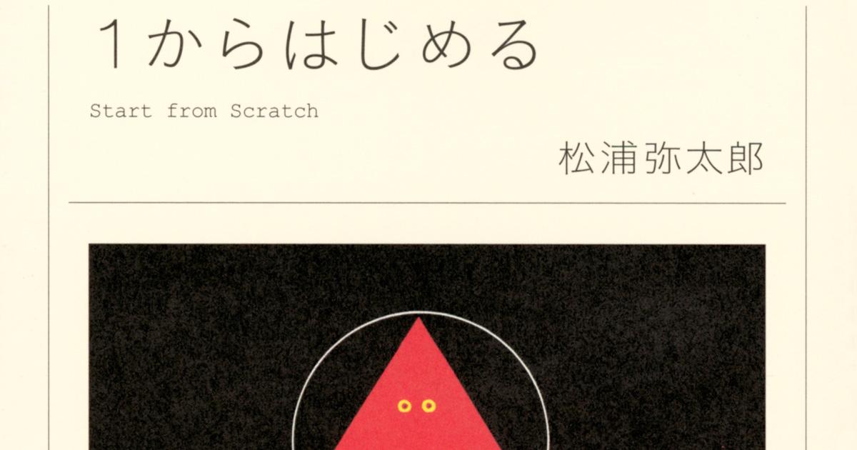 松浦弥太郎さんが一番大切にしているもの。「1からはじめる」これだけ!