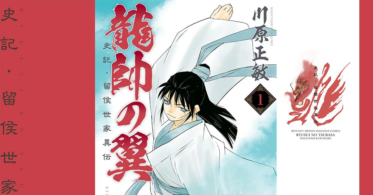 天才軍師・張良を主人公に描く「項羽と劉邦」の物語。河原正敏最新作『龍帥の翼』