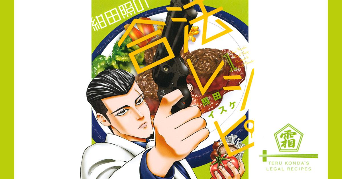 【試し読み動画】侠気系料理男子見参!暴力団の新人組員、紺田照の合法レシピ