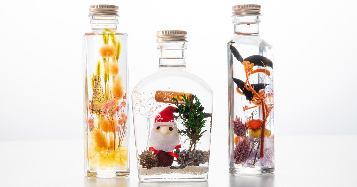 話題の「ハーバリウム」を作る!飾れる植物標本で色と光を楽しむ