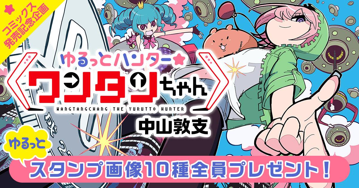 『ゆるっとハンター☆ワンタンちゃん』スタンプ画像10種全員プレゼント!