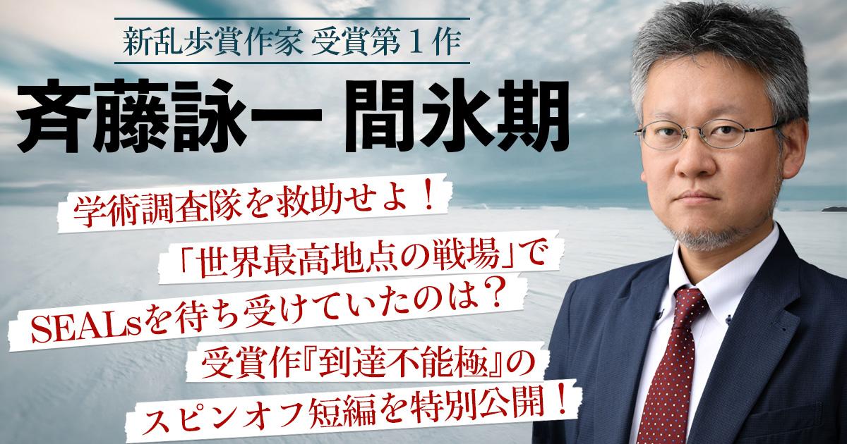 第64回乱歩賞受賞作スピンオフ短編を特別公開!『間氷期』(5)