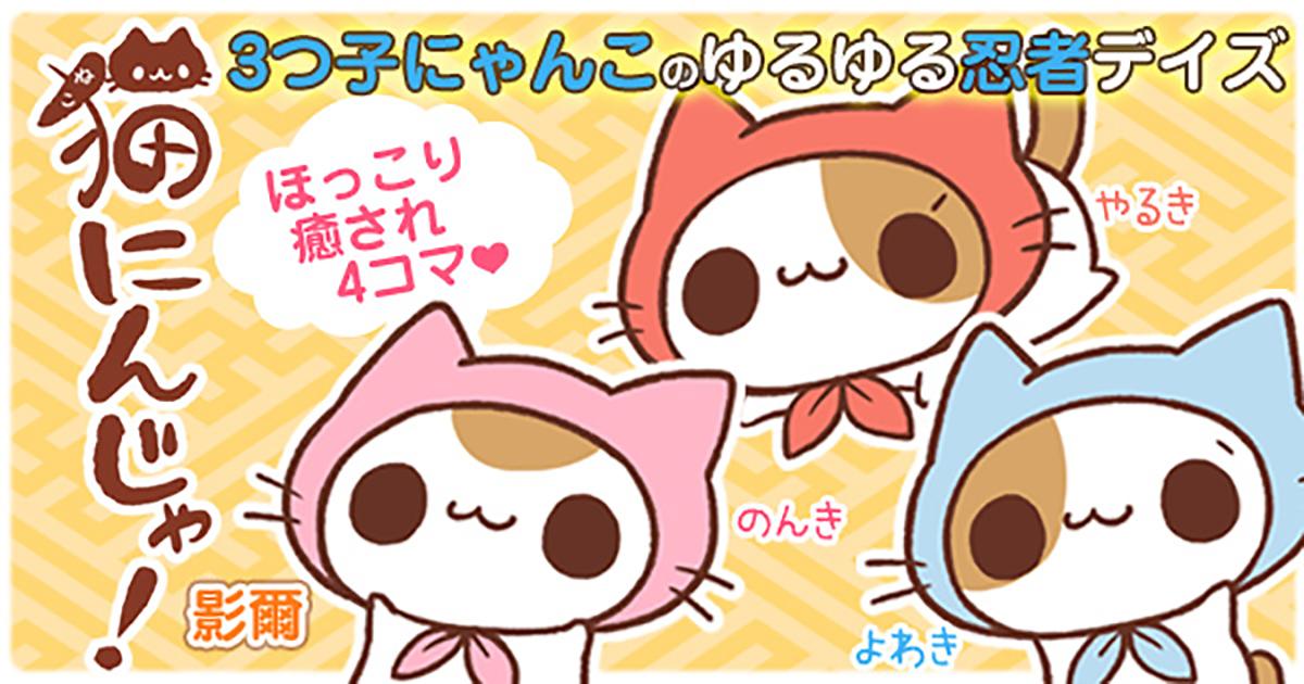【猫まんが】3匹の子猫たちのゆるゆるデイズ。猫にんじゃは今日も修行中!