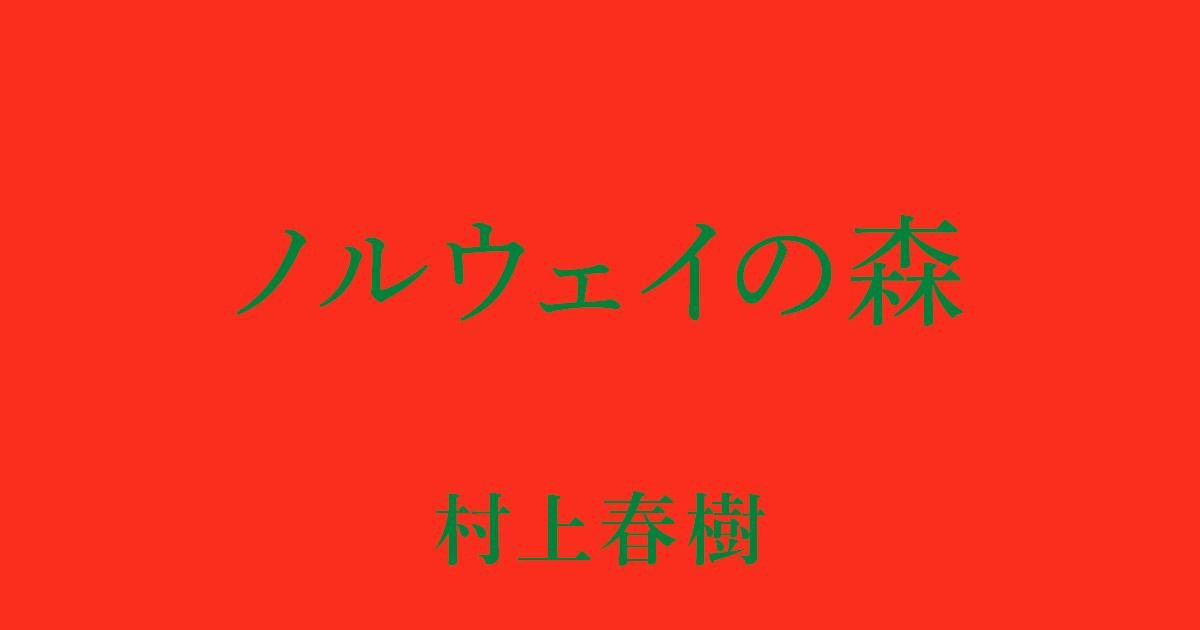 講談社社員 人生の1冊【81】村上春樹の代表作!!『ノルウェイの森』