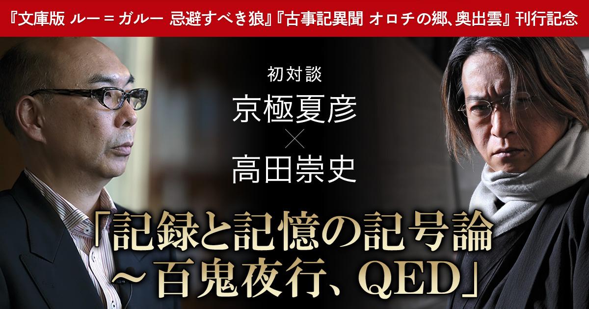 京極夏彦×高田崇史 初対談「記録と記憶の記号論~百鬼夜行、QED」(1)