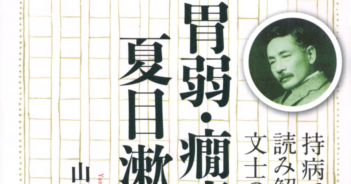 文豪の華麗なる闘病創作記!『胃弱・癇癪・夏目漱石 持病で読み解く文士の生涯』