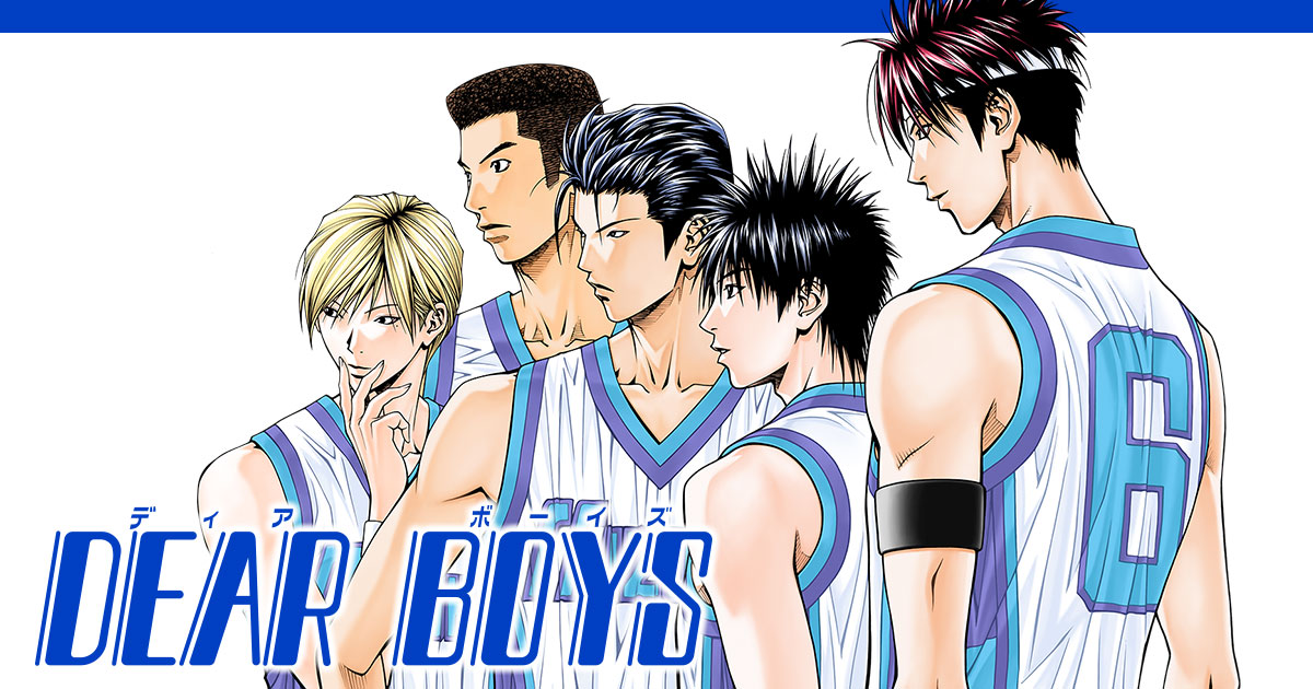 【連載】累計4500万部突破のバスケ漫画の金字塔!! 目指すは全国制覇!『DEAR BOYS』(12)