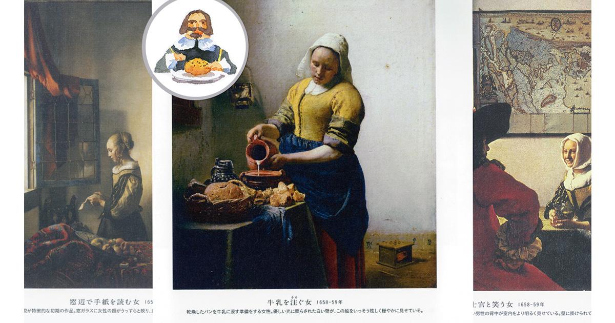 フェルメールは何を食べていた? 画家の魅力と食を楽しむイベント開催!!