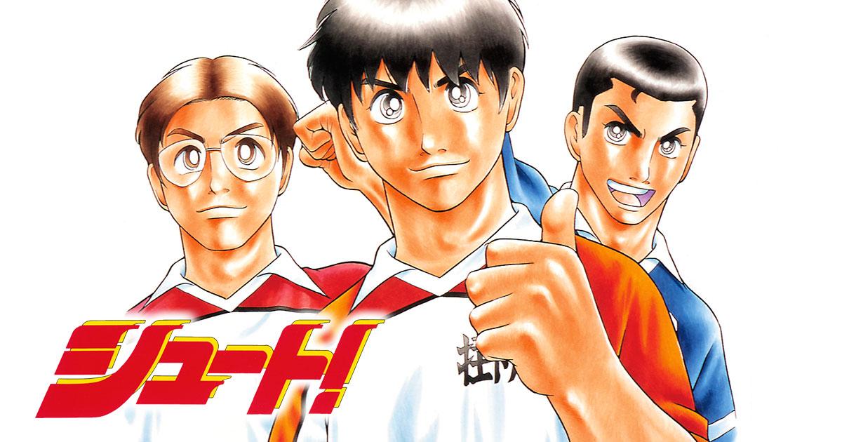 【連載】第97回高校サッカー開催記念!! 伝説のサッカー漫画『シュート』(7)