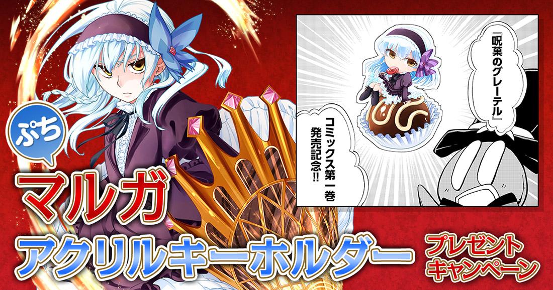 【今日のおすすめ】#呪菓のグレーテル ぷちマルガアクリルキーホルダープレゼント!