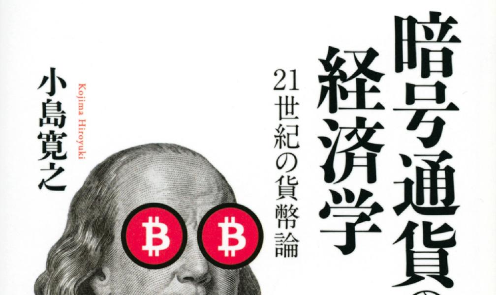 暗号通貨(仮想通貨)はいかにして「お金」になるのか。【21世紀の貨幣論】