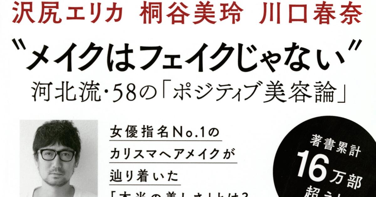 【本当の美しさ】女優指名No.1のカリスマヘアメイク・河北裕介のポジティブ美容論