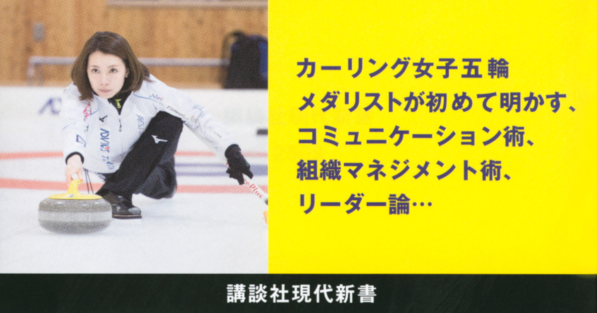 カーリング女子・銅メダリスト、本橋麻里の「地元で見つけた世界での勝ち方」