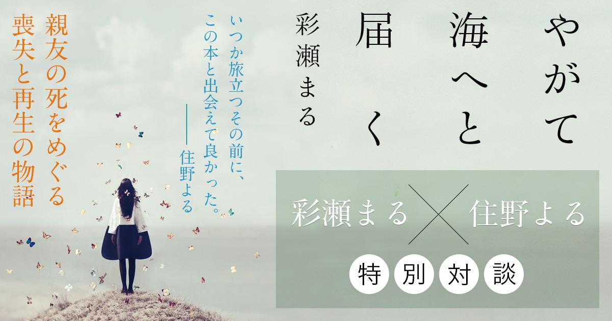 あの大人気劇場アニメに登場した小説が文庫に~彩瀬まる×住野よる 特別対談 第2回