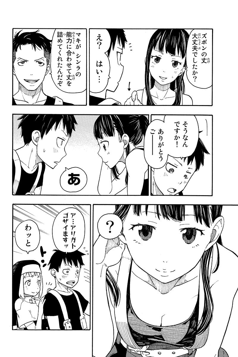 の 消防 漫画 永遠 隊