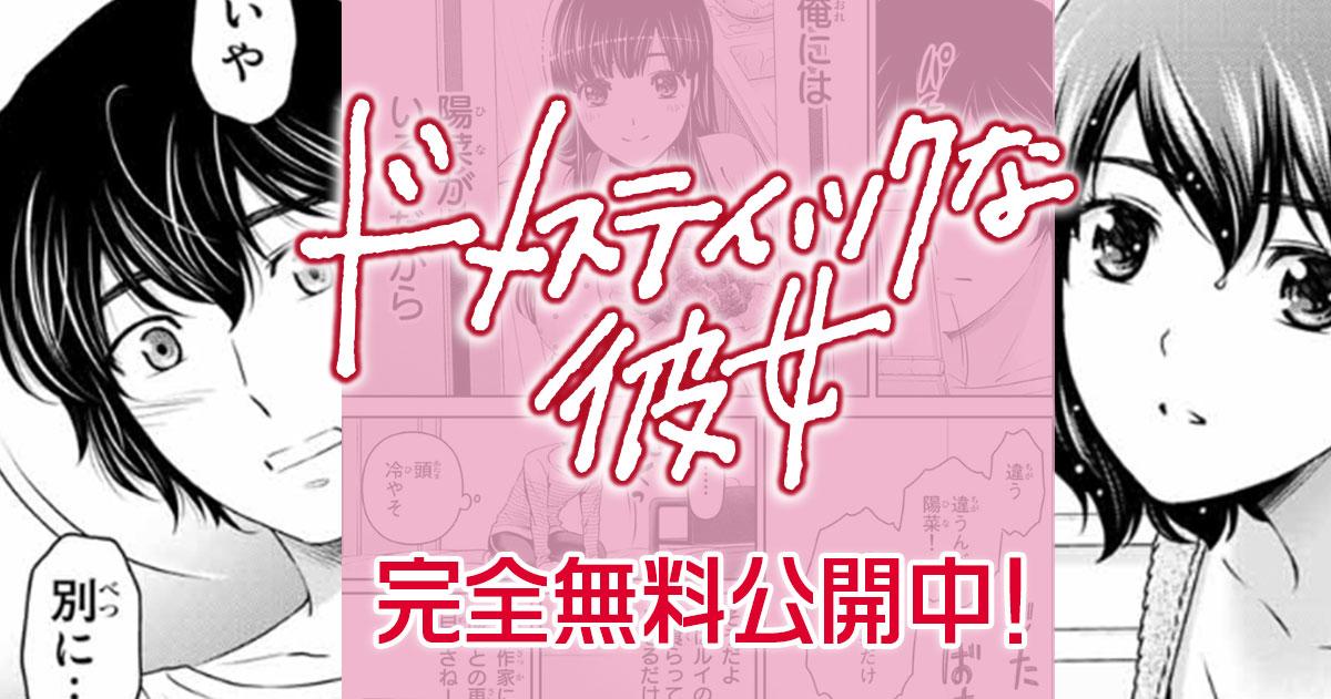 大反響TVアニメ「ドメスティックな彼女」衝撃のラストに続くストーリー完全公開!