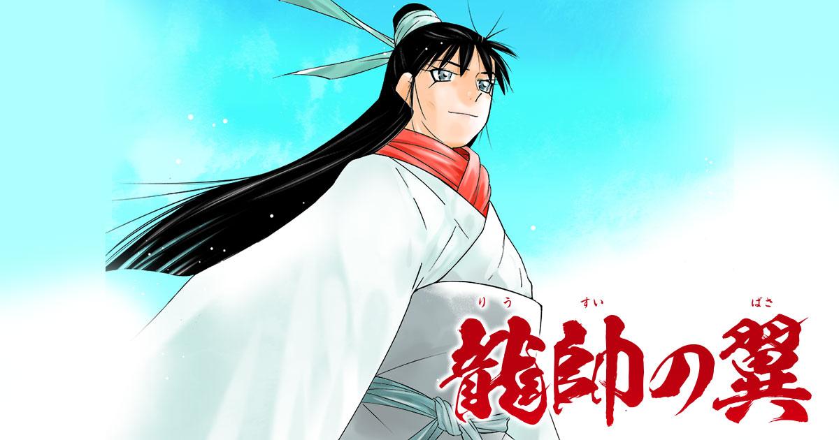 【無料配信】紀元前中国を舞台に、天才軍師・張良の視点で項羽と劉邦の生きざまを描く『龍帥の翼』(18)